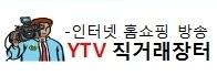 YTV직거래장터